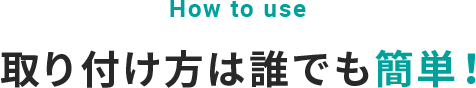 How to use 取り付け方は誰でも簡単!